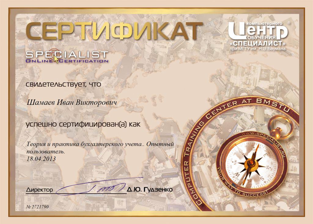 certificate_ivan_shamaev