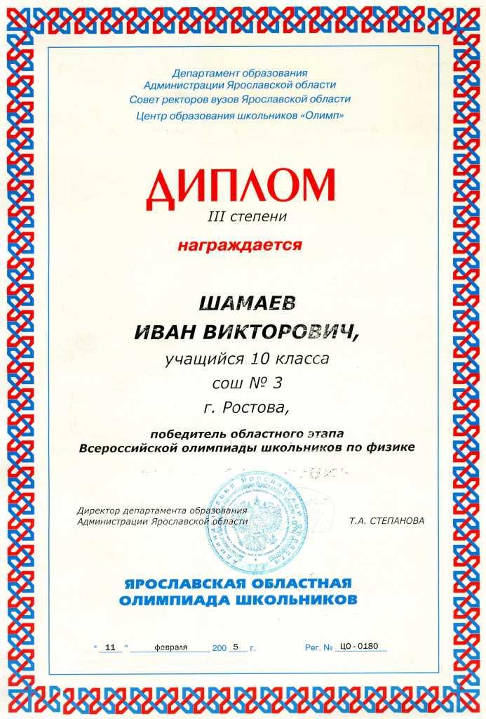 Oblastnaya_olimpiada_10_class
