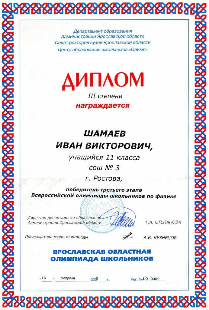 Oblastnaya_olimpiada_11_class