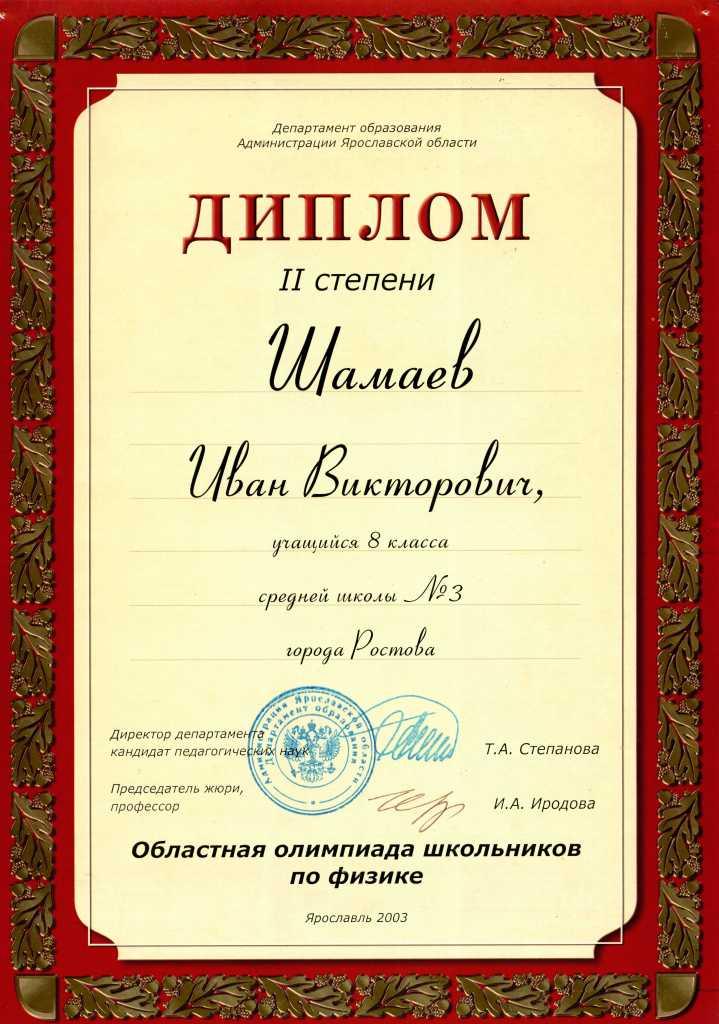 Oblastnaya_olimpiada_8_class