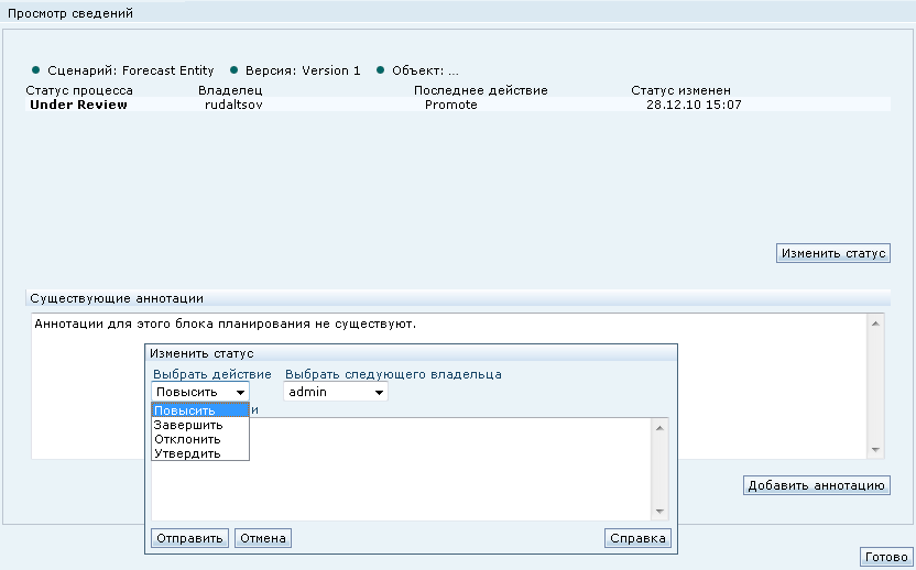 workflow_change_status
