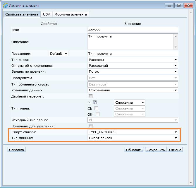 Связываем Smart List и элемент измерения Account