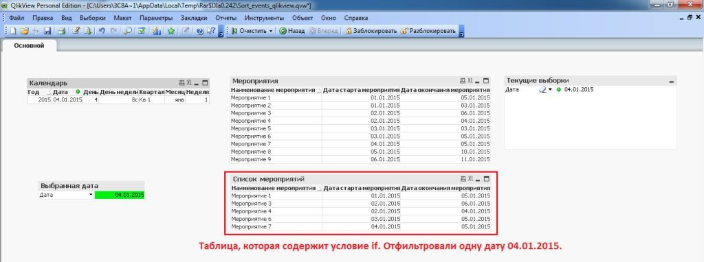 result_qlikview_filter1