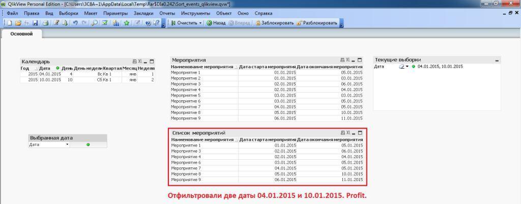 result_qlikview_filter2