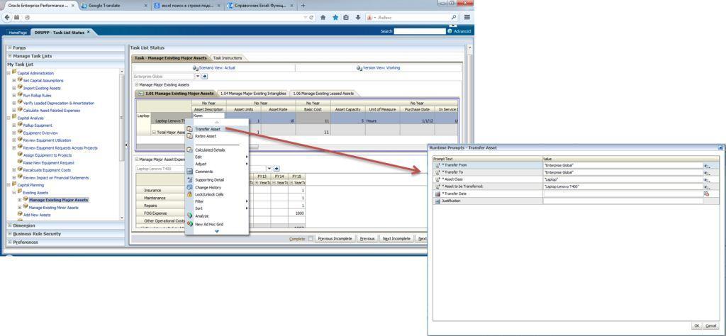 manage_existing_asset