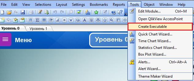 Исполняемый файл exe в qlikview