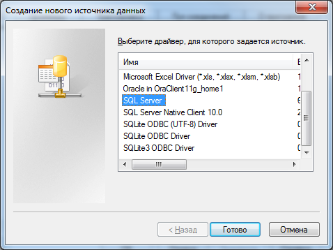 driver_ODBC