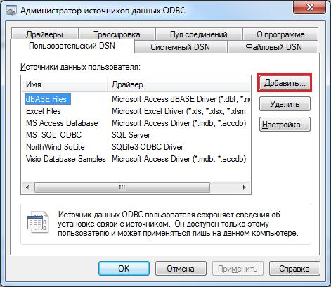 5_settings_ODBC