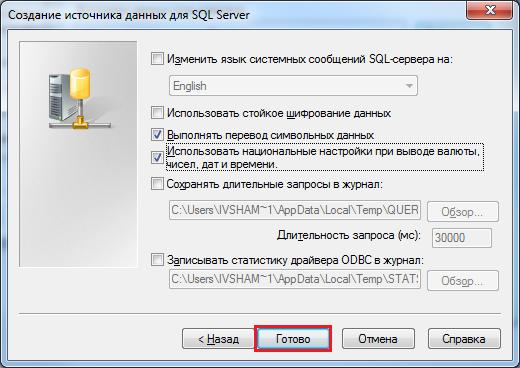 7_system_settings_ODBC