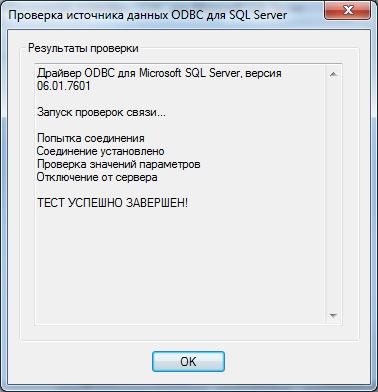 9_testing_ODBC_conn