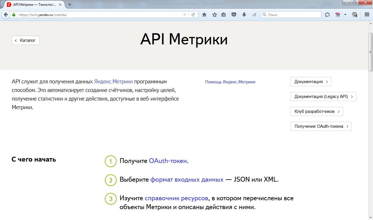 api_yandex_metrika_qlikview
