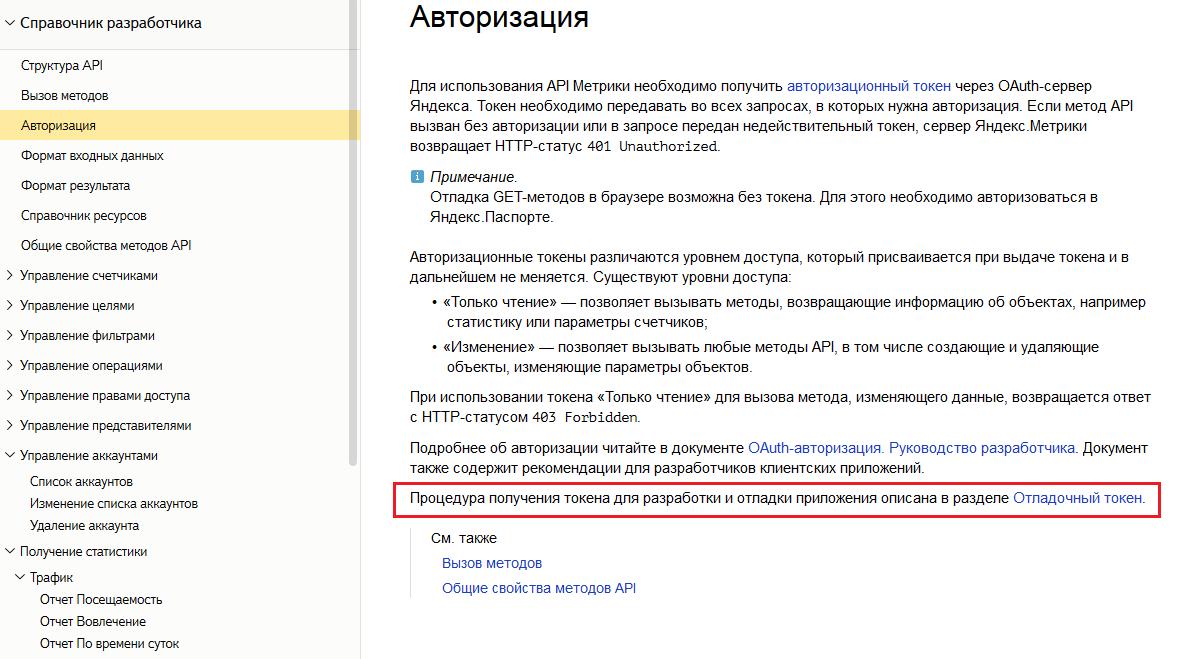 developer_reference_token_test_api