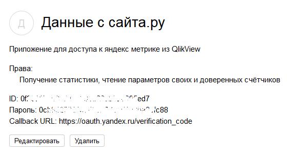 id_password_for_get_token_api_metrika