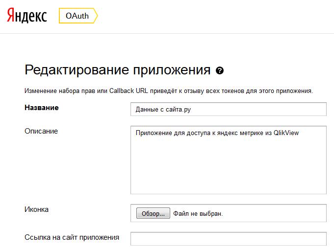 new_api_application_metrika_qlikview
