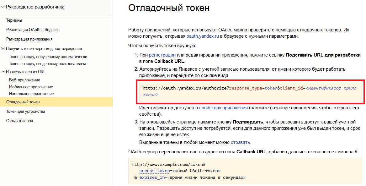response_type_token_yandex_api_qlikview