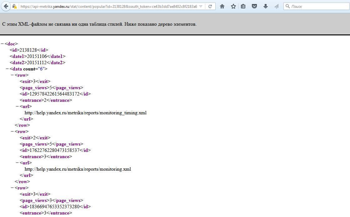 xml_api_example_metrika_yandex