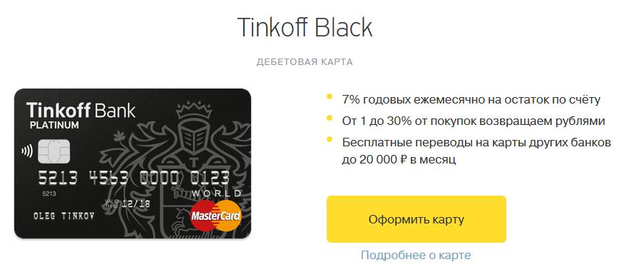 tinkoff_black