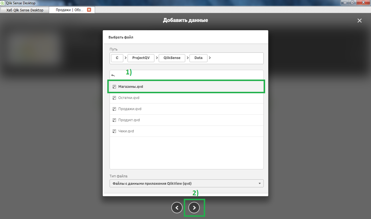 Создание простого приложения на Qlik Sense. Обучение, практика, визуализация, загрузка данных в QlikSense