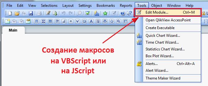 Как открыть редактор макросов в QlikView