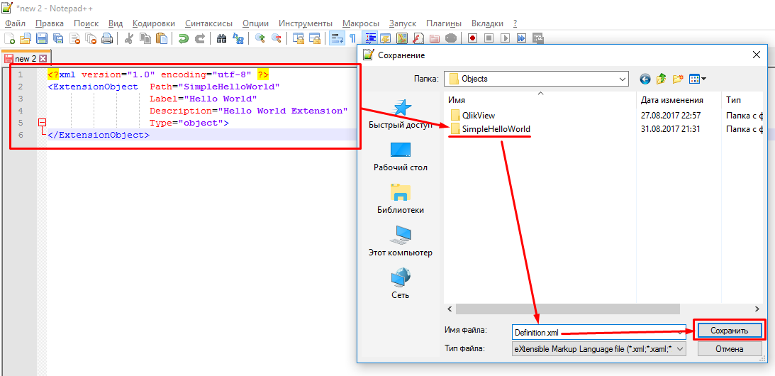 Создаем простой QlikView Object Extension (Hello World)