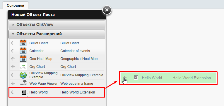 Создаем простой QlikView Object Extension (Hello World)