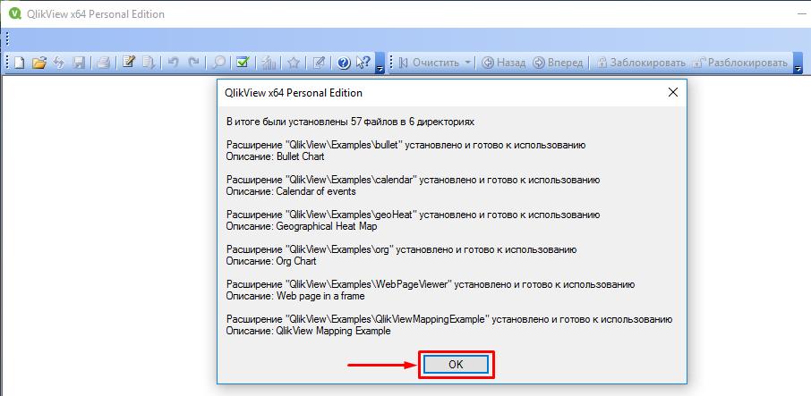 Устанавливаем Демо-примеры (тестовые примеры) QlikView Object Extension расширений