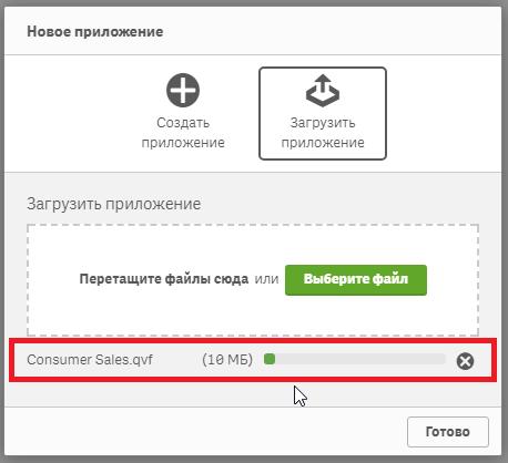 Загрузить приложение Qlik Sense Desktop в облако