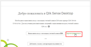 Создание/Импорт/Экспорт приложений Qlik Sense в облаке (Cloud)