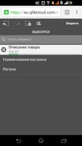 Qlik Sense Cloud с телефона ОС Android