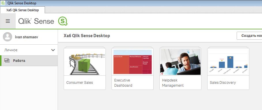 Отправить свое приложение Qlik Sense Desktop другому пользователю