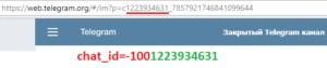 Получаем chat_id Для приватного телеграм-канала