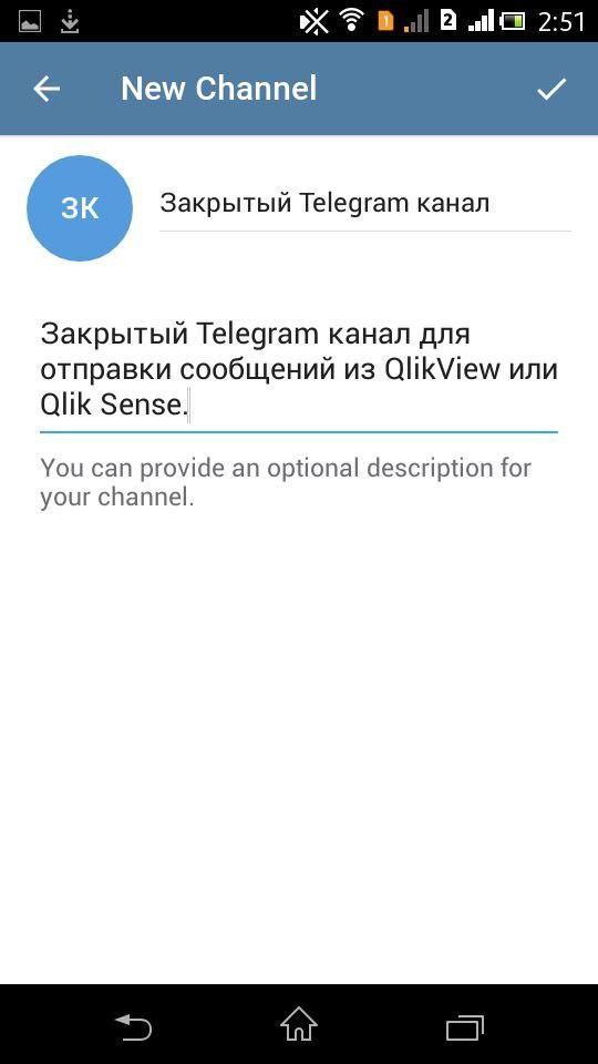 Создание закрытого телеграм канала для получения уведомлений по QlikView и Qlik Sense