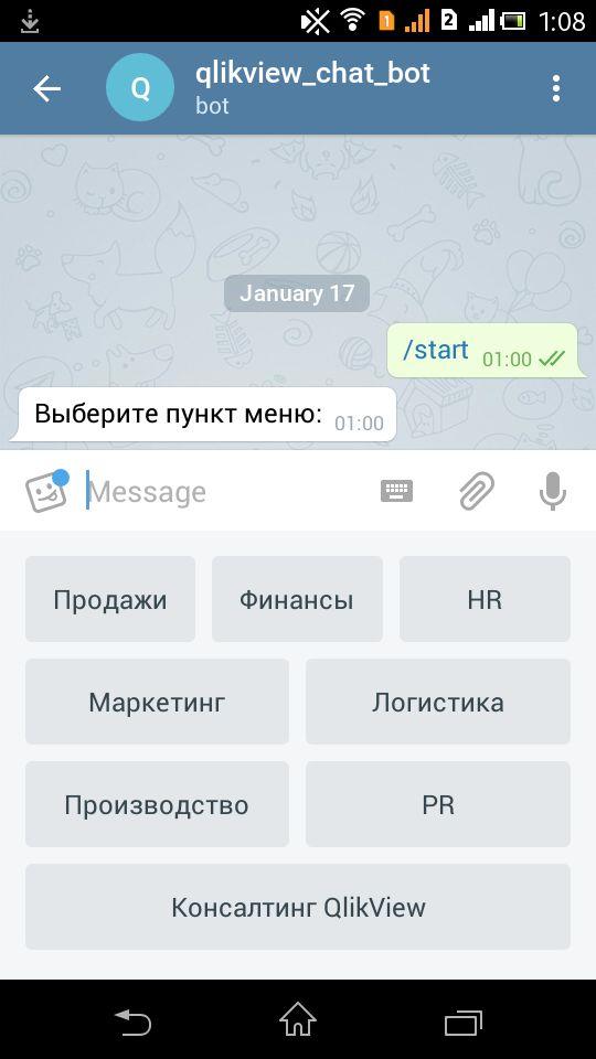 Телеграм чат бот Telegram на php для qlikview и qlik sense