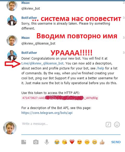 Регистрация бота через телеграм-бота @BotFather (мобильное приложение или веб-приложение).