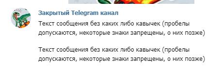 Отправляем сообщение в telegram-канал из QlikView 12