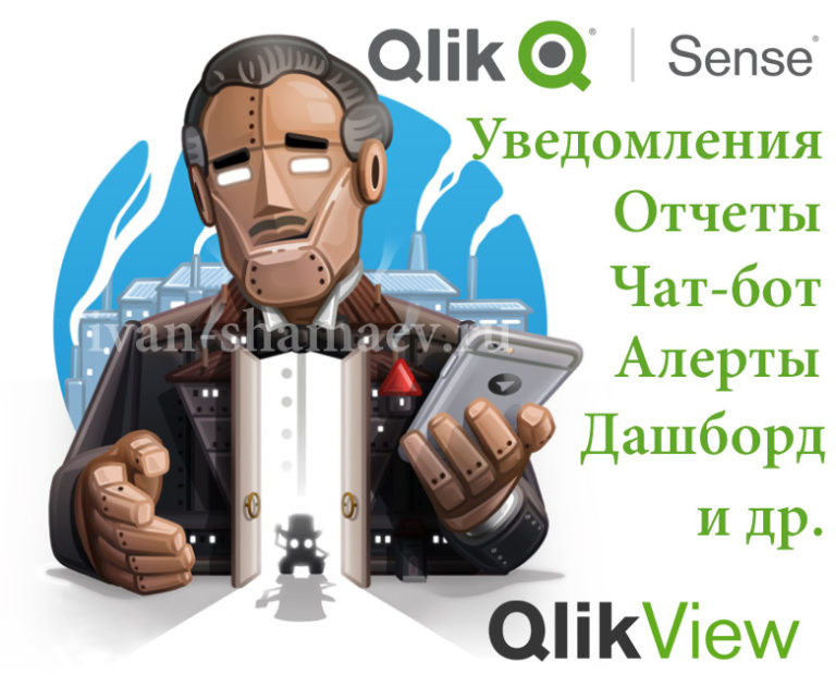 Чат-бот Telegram и QlikView Qlik Sense. Интеграция через PHP