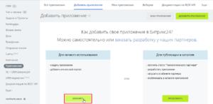 Как законнектиться в Bitrix24 через QlikView или Qlik Sense?