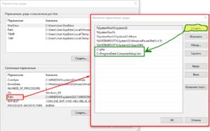 Как настроить переменную окружения PATH для php и composer