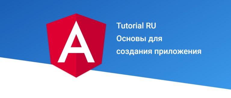 Angular App Tutorial RU: material, https, components, forms, input, cli